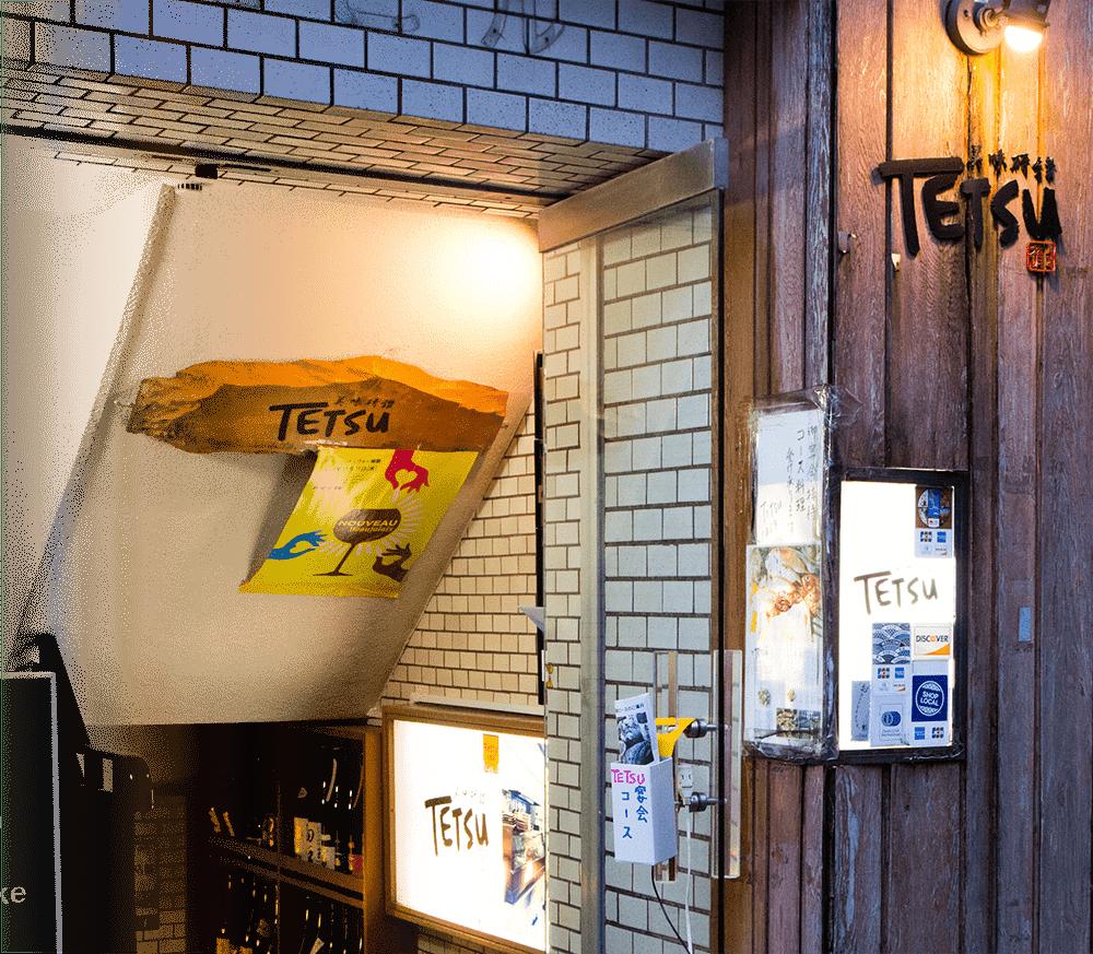 Akihabara delicious fish and shochu. Local sake Delicious one's studies TETSU exterior